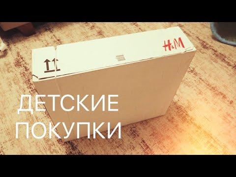 ПОКУПКИ H&М и УХОД для ДЕТЕЙ - Ollysadvice