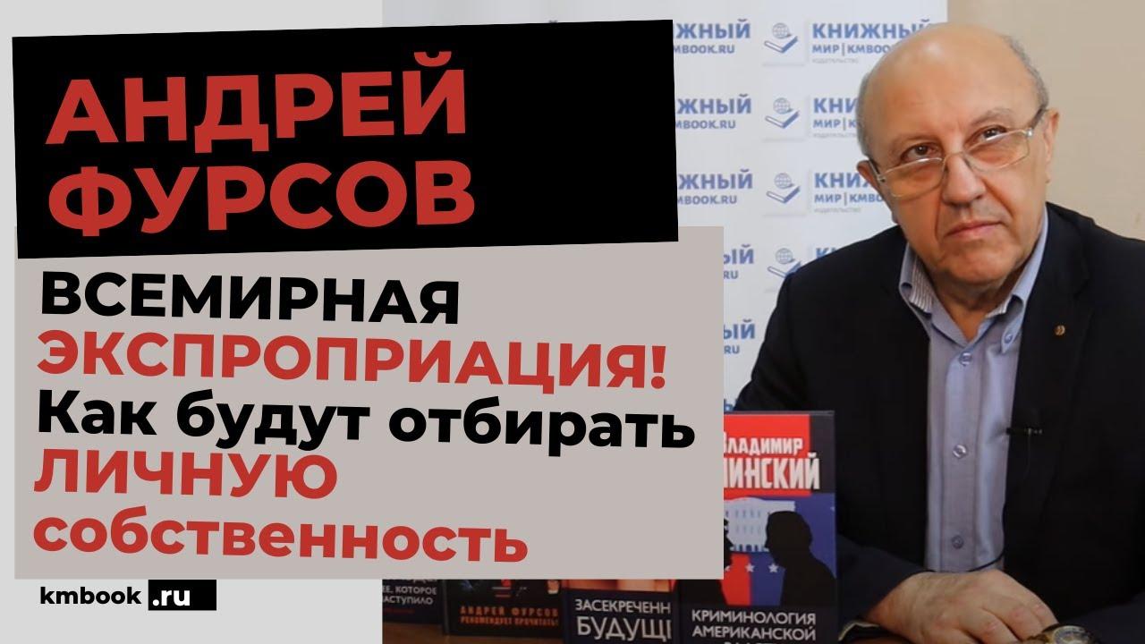 Андрей Фурсов о кризисе человечества, об уничтожении среднего класса, о 21-м бунтарском веке