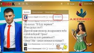 Партнеры поздравляют Андрея Керимова /Елена Сарычева/