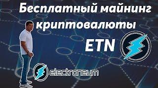Бесплатно майнинг криптовалюты Electroneum на IOS и Android