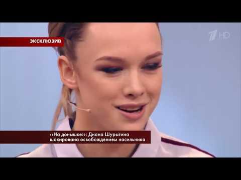 Пусть говорят   Диана Шурыгина шокирована освобождением Сергея Семенова  ТОП Выпуск 2020