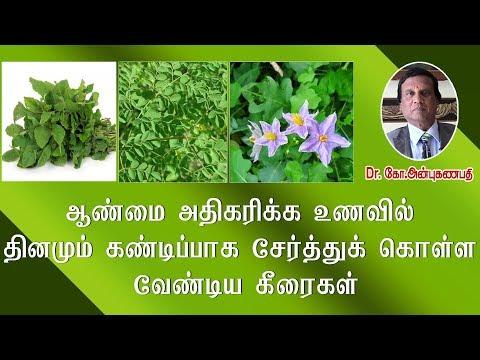 ஆண்மை அதிகரிக்கும் கீரை வகைகள் | Spinach varieties for better sexual health