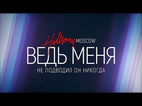 Hillsong Moscow - Взгляд В Прошлое  | караоке текст | Lyrics