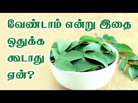 health-benefits-of-curry-leaves---tamil-health-tips