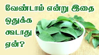 Health Benefits of Curry leaves - Tamil Health Tips