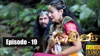 Ravana | Episode 19 27th January 2019 Thumbnail
