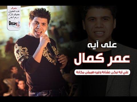 أغنية على ايه ..!!؟ عمر كمال 💔 أى جرح بيبقى صعب فى اوله '😥 '2019