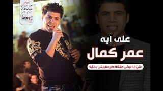 """أغنية على ايه ..!!؟ محمد فؤاد من البوم """"سلام"""" 2018"""