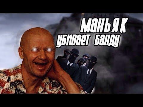 МАНЬЯК УБИВАЕТ БАНДУ - Garry's Mod