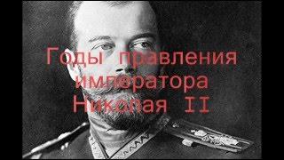 Годы правления  императора Николая II