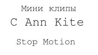 ♡Мини клипы♡ С Ann Kite Stop Motion's 🌚🖤🔥