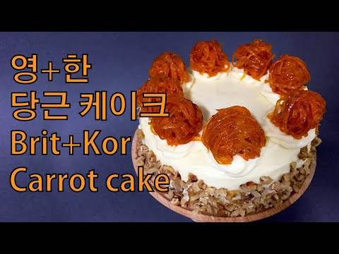 How to make moist carrot cake with Korean Jeonggwa on top/ 당근 정과 데코 당근케이크