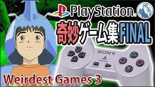 【PS】奇妙ゲーム集 FINAL [PS1 Weirdest Video Games 3]
