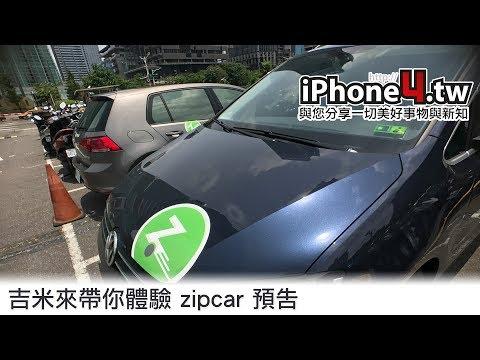吉米帶你體驗zipcar預告