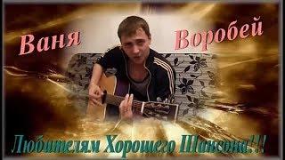 Клип песни Интернет про знакомства в интернете Ваня Воробей (www.Stilkomforta.ru)