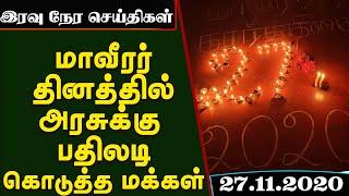 இன்றைய பிரதான செய்திகள் 27-11-2020 Today Sri Lanka Tamil News