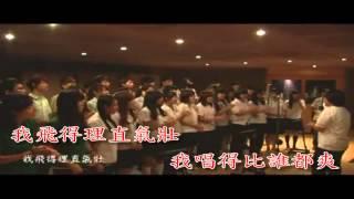 第63屆畢業歌KTV伴唱版--風箏
