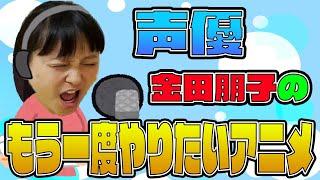 """【マジトーク】""""声優""""金田朋子がもう一度やりたいアニメベスト3!!"""