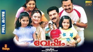 Vesham Malayalam Movie - 2014 | Mammootty | Innocent | Malayalam HD Movies | 2017 Latest Upload