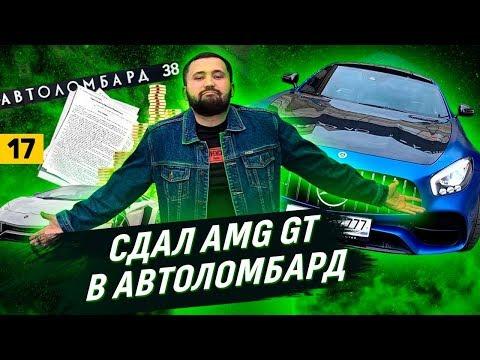 СДАЮ AMG GT В АВТОЛОМБАРД | РОЗЫГРЫШ APPLE WATCH | Азам Ходжаев