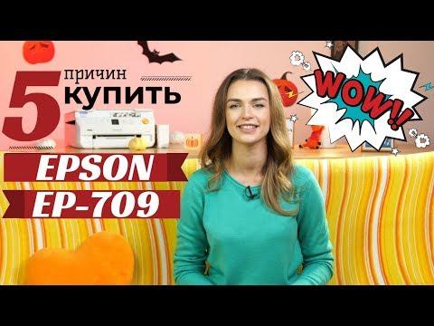 5 причин купить МФУ Epson Colorio EP-709A