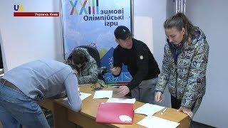Сборная Украины по санному спорту