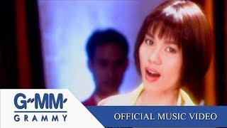 รักพังวังสามหมอ - จินตหรา พูนลาภ【OFFICIAL MV】
