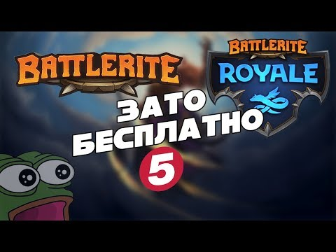 видео: Зато Бесплатно #5 - battlerite и battlerite royale