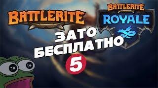 Зато Бесплатно #5 - Battlerite и Battlerite Royale