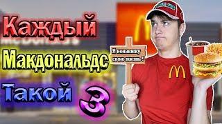 КАЖДЫЙ МАКДОНАЛЬДС ТАКОЙ 3