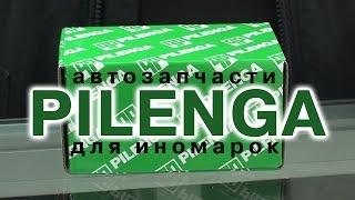 Автозапчасти Pilenga(Для иномарок., 2015-05-15T09:26:04.000Z)