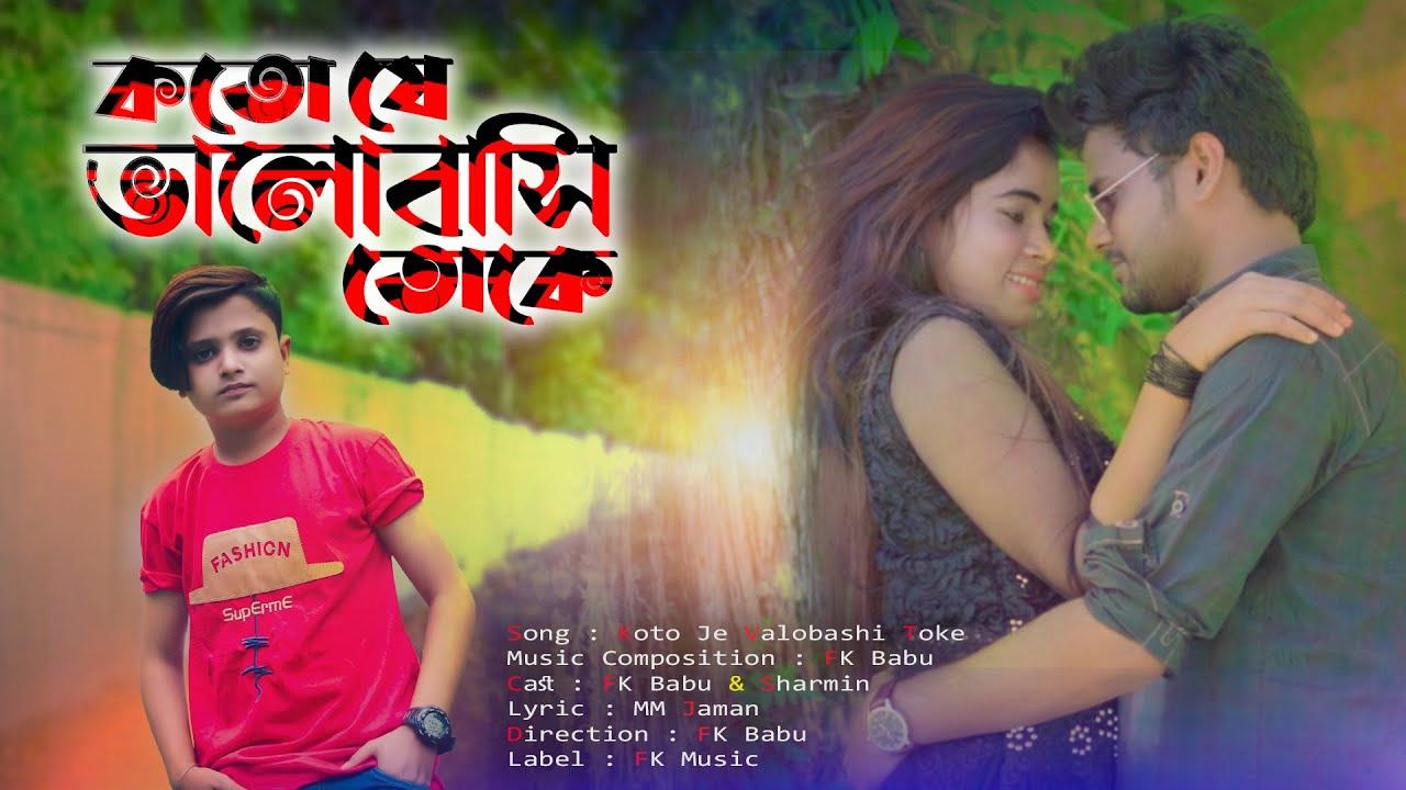 কতো যে ভালোবাসি তোকে । Rasel Babu । FK Babu & Sharmin । Exclusive Music Video 2021 । Bangla New Song