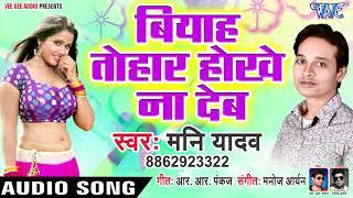 Biyah Tohar Hokkhe Na Deb - Jawani Ke Bam - Mani Yadav - Bhojpuri Hit Songs 2019