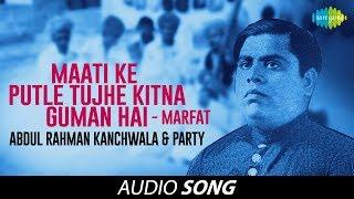 Maati Ke Putle Tujhe Kitna Guman Hai - Marfat | Ghazal Song | Abdul Rahman Kanchwala & Party