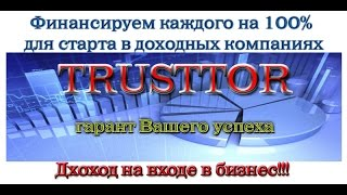 Финансовая компания TRUSTTOR (обзор)