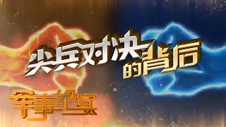 奇迹!中国武警特战队员实现人生逆转 重返沙场上演巅峰对决!「军事纪实」20210401 | 军迷天下 - YouTube
