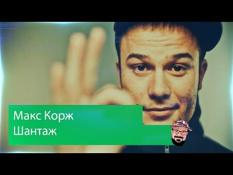 😹 Иностранец реагирует на Макс Корж - Шантаж