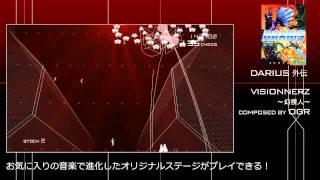 "SPACE INVADERS INFINITY GENE: ""TAITO MUSIC"" Trailer"