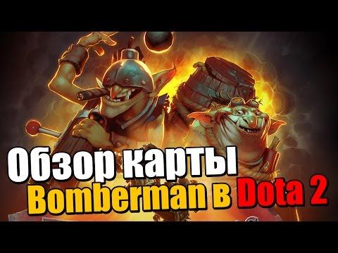 видео: dota 2 bomberman: обзор карты