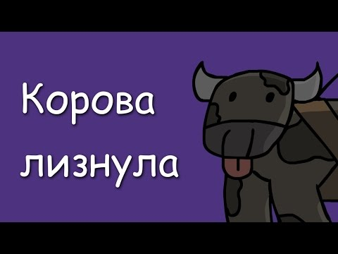 Корова лизнула