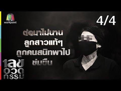 อรอนงค์ ปัญญาวงศ์ - วันที่ 12 Sep 2019 Part 4/4