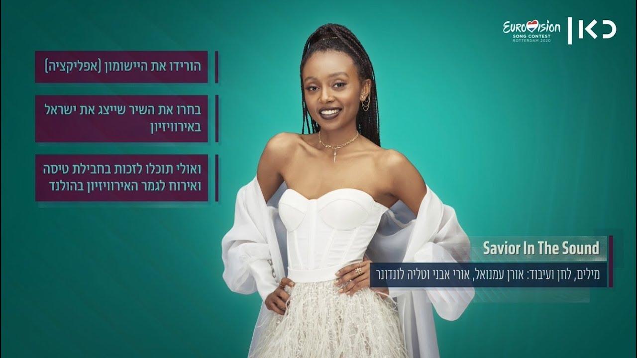 עדן אלנה - Eden Alene - Savior In The Sound | האם זה יהיה השיר הישראלי לאירוויזיון 2020?