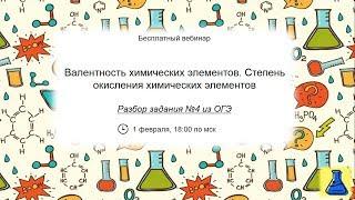 Валентность химических элементов. Степень окисления химических элементов. Подготовка к ОГЭ по химии