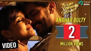 Andhar Bulty Video Song | Natpuna Ennanu Theriyuma Movie | Dharan | Remya Nambeesan | Kavin