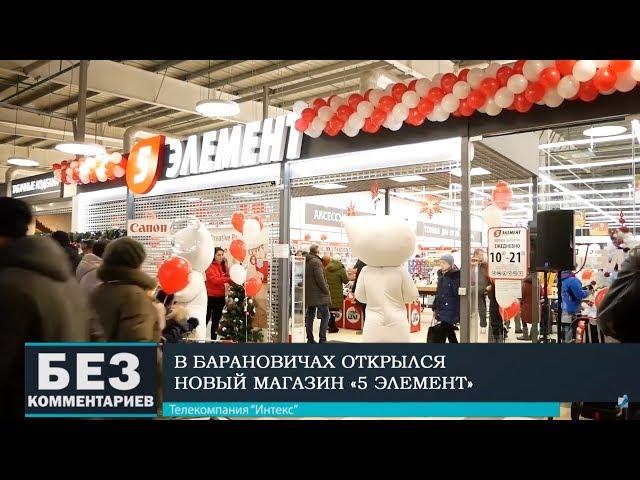 Без комментариев. 15.12.18. В Барановичах открылся новый магазин