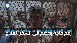 ما صحة رواية ميليشيا الحوثي الإفراج عن 290 مختطفاً؟