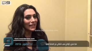 مصر العربية | مايا نصري: أولادي سبب اختفائي عن الساحة الفنية