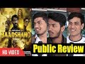 Baadshaho Movie Public Review | First Day First Show | Ajay Devgan, Emraan Hashmi, Ileana D'Cruz
