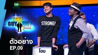 เมื่อเล็กแบ่งทีมกับกาละแมร์แบบนี้ใครจะอยู่ใครจะไป | Take Guy Out Thailand S2 - EP.09 (20 พ.ค.60)