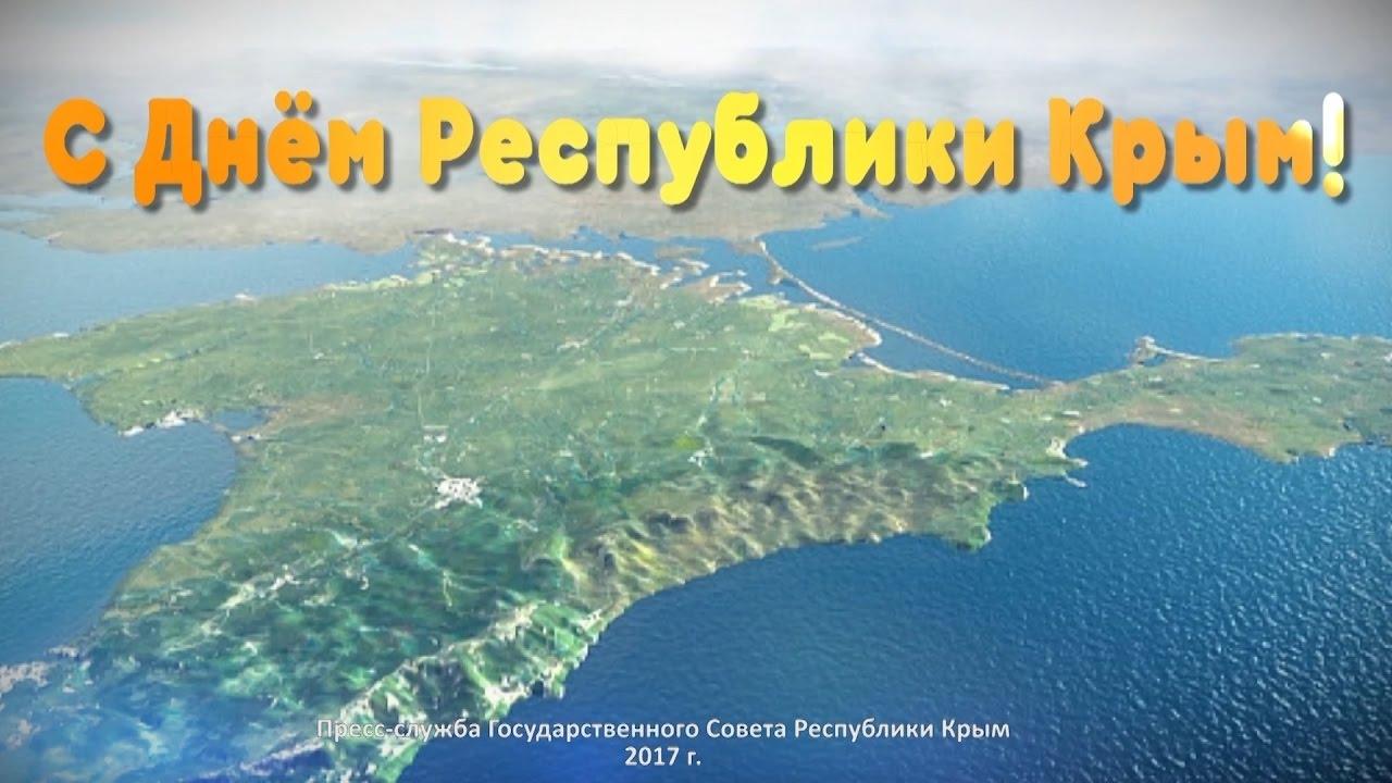 С Днем Республики Крым! - YouTube